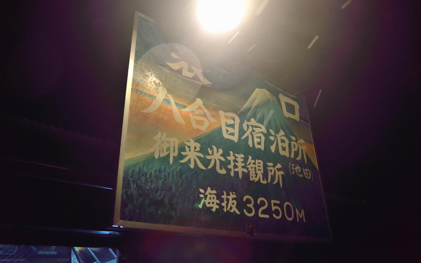 富士宮口8合目