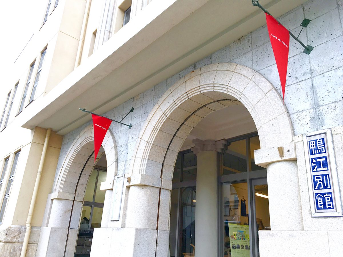 浜松でアート&カルチャーに触れるならココ!  「鴨江アートセンター」で楽しめること3つ