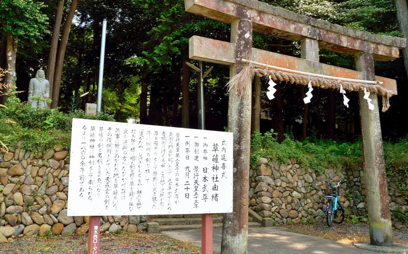 kusanagi_jinja_02