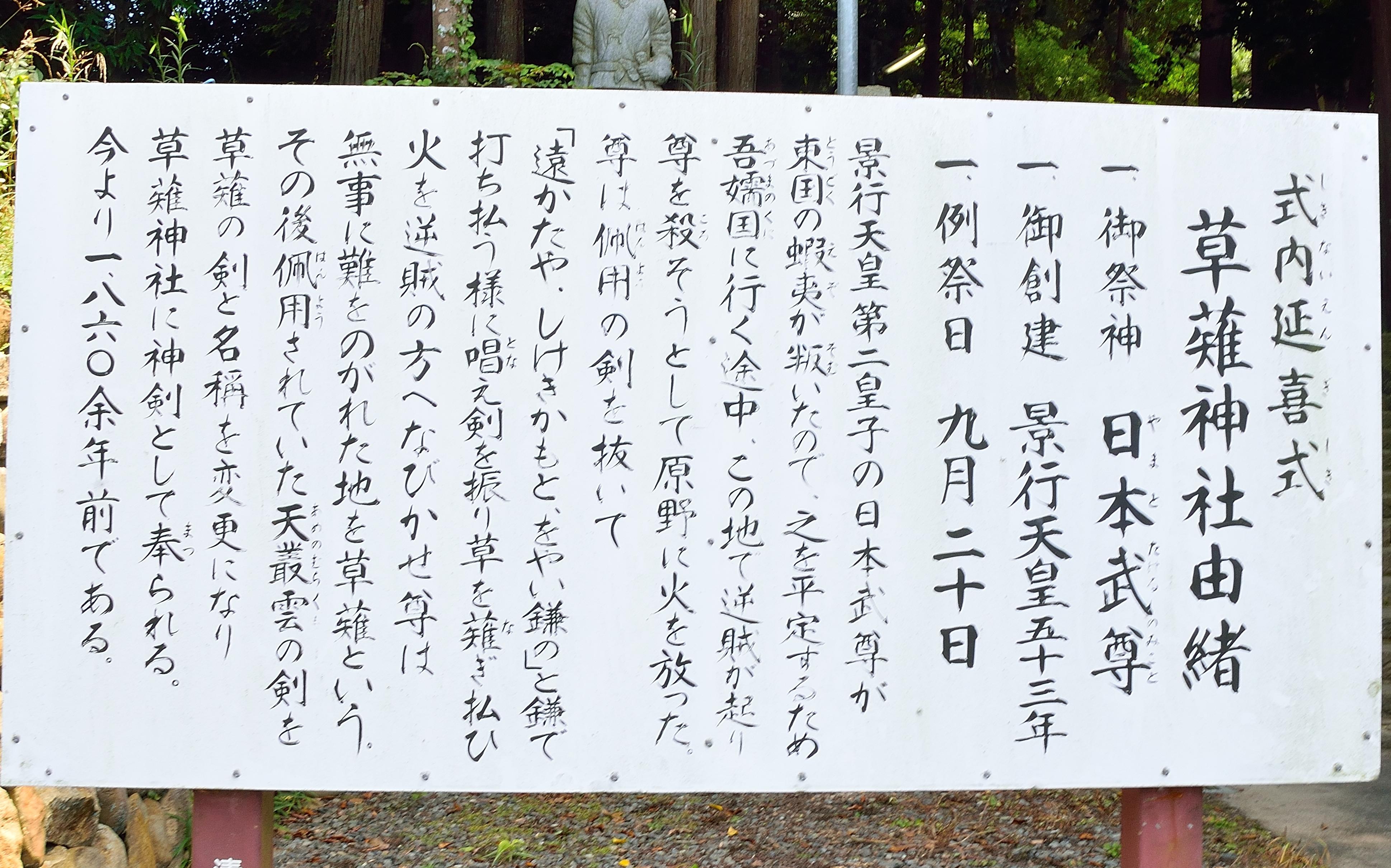 kusanagi_jinja_04