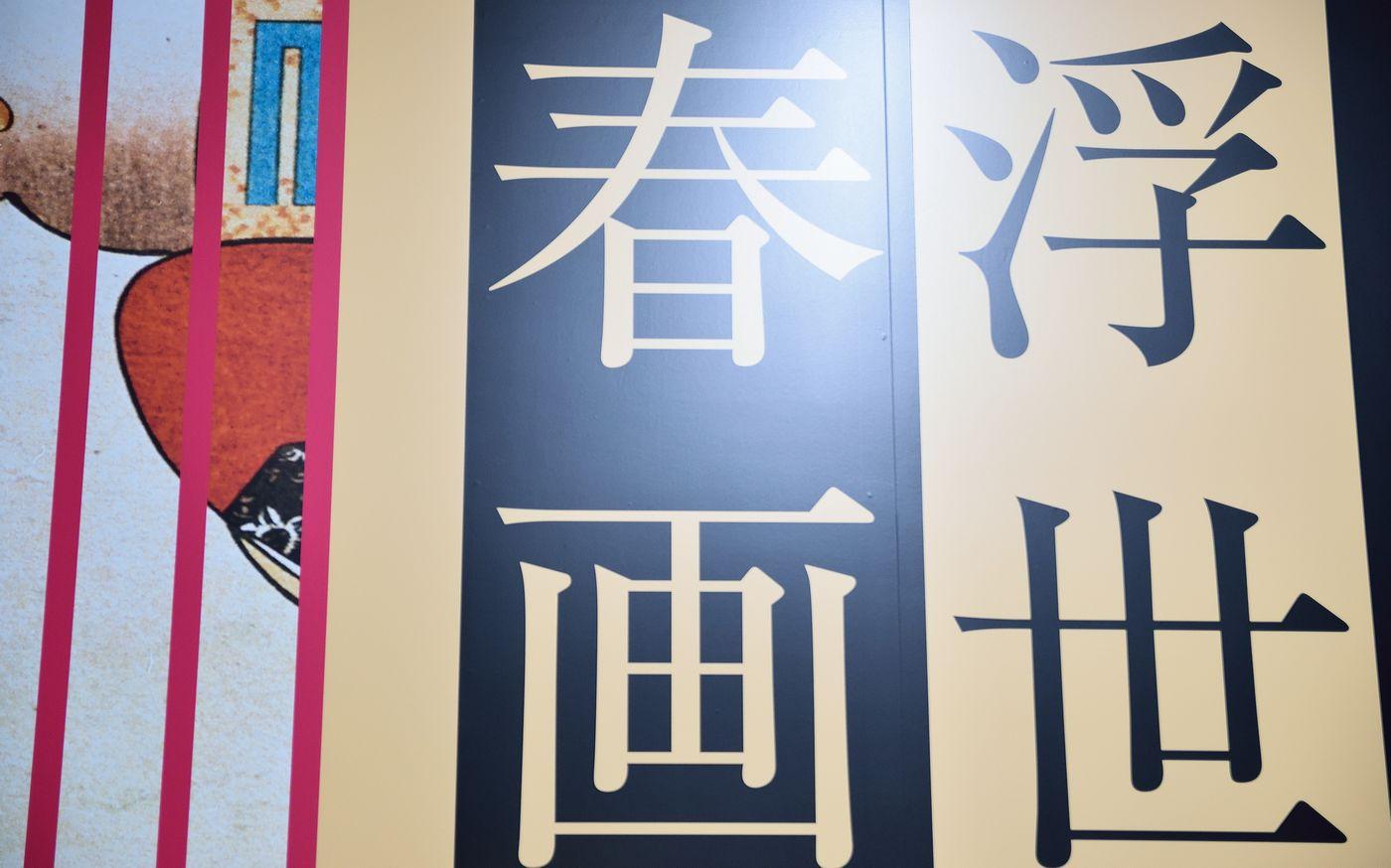 熱海城_喜多川歌麿『艶本多歌靴羅久良』