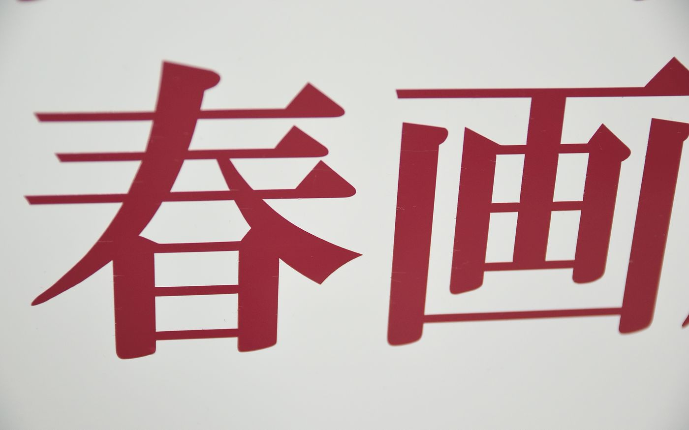 熱海城_歌川国貞『艶紫娯拾余帖』