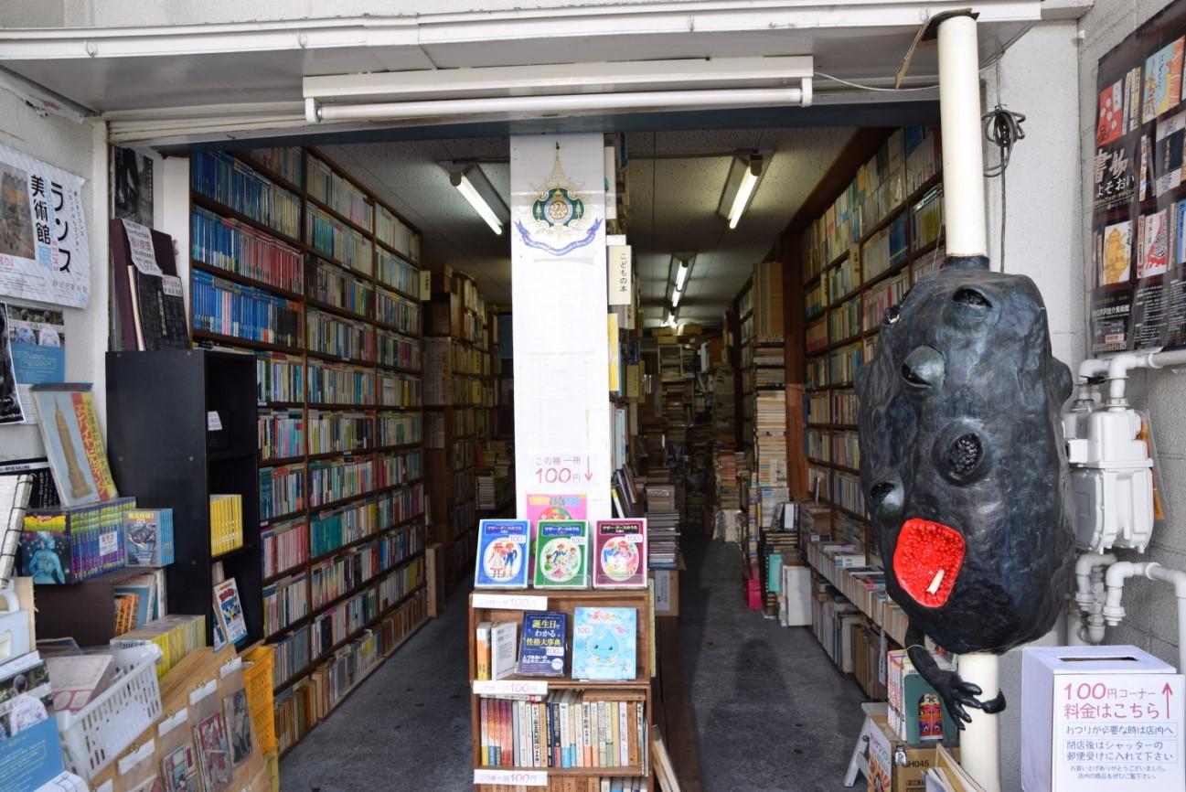 あべの古書店の外観