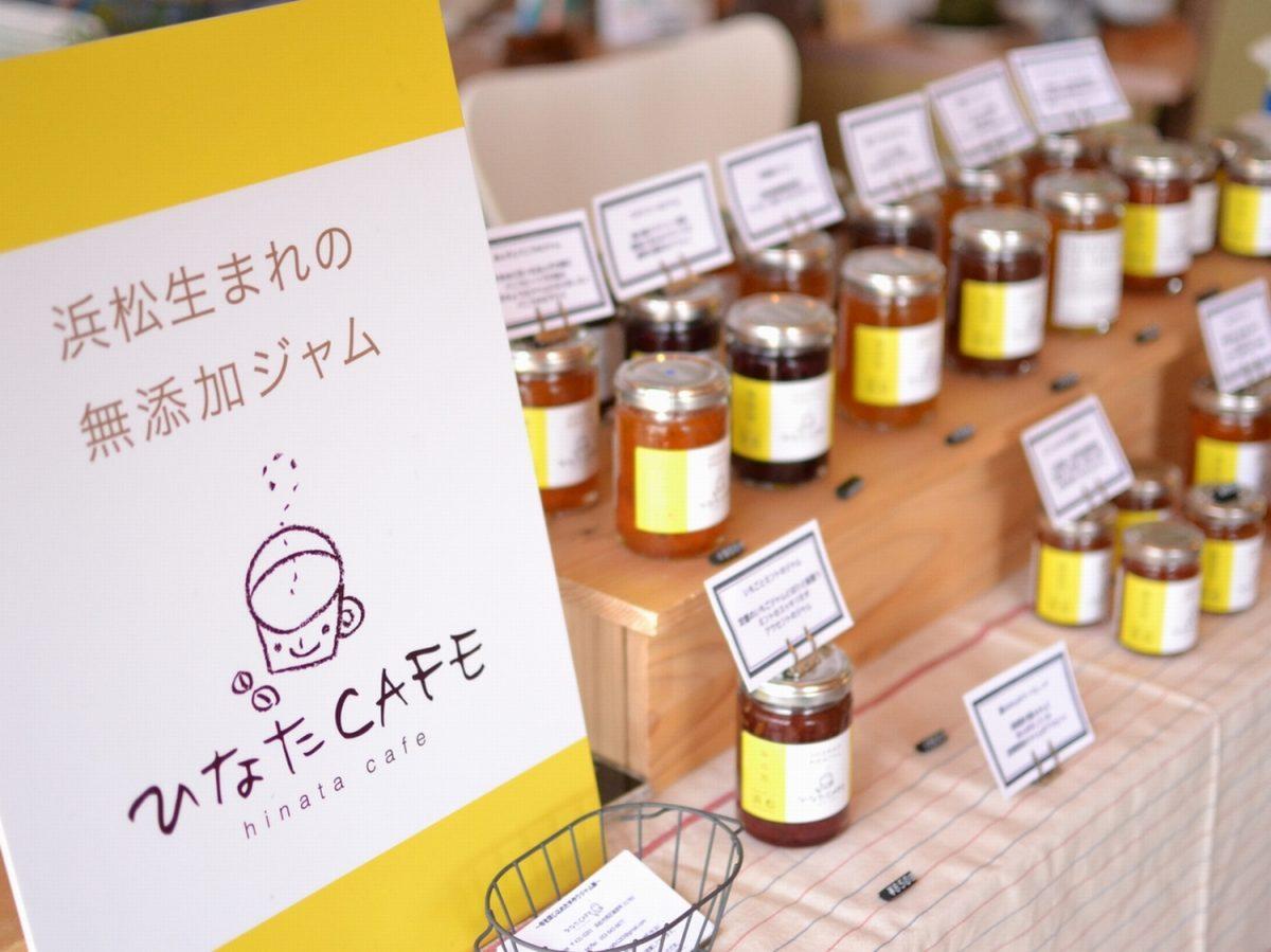 浜松の無添加ジャム専門店「ひなたカフェ」 自宅カフェからジャム専門店に転身した理由