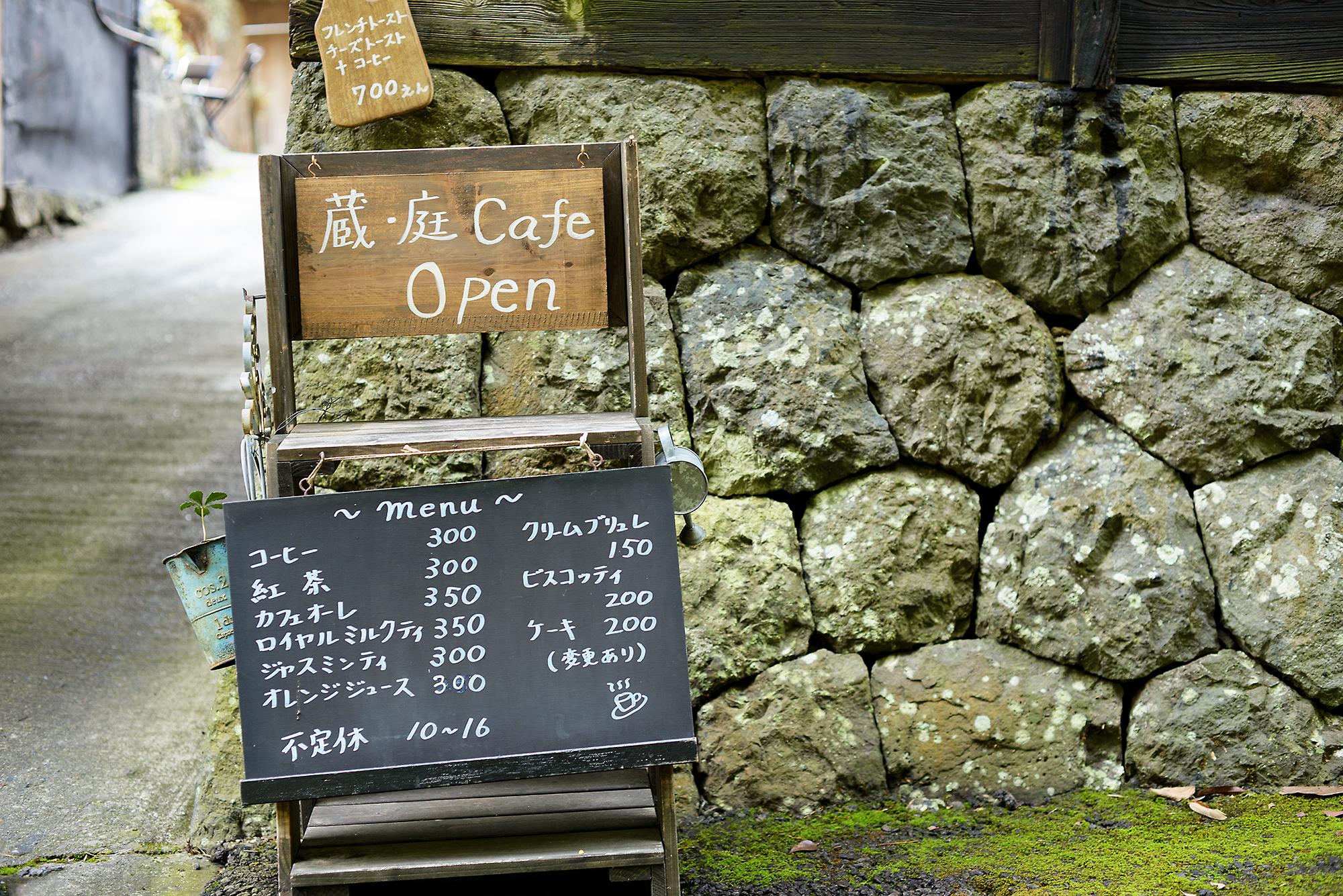 蔵・庭cafe