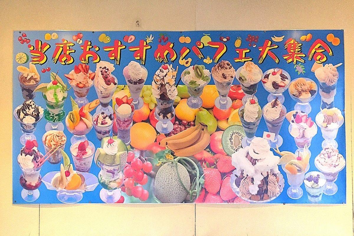 浜松でパフェといえば「ざぼん」でしょ! みんなの駆け込み寺の秘密に迫る