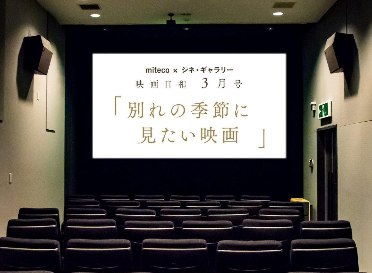 「別れの季節に見たい映画」6選! 映画日和 ~3月号~