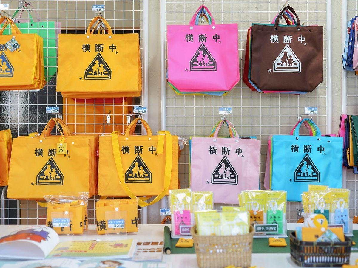 じつは静岡発祥&オンリーの「横断バッグ」 子供の安全を願う優しい理由