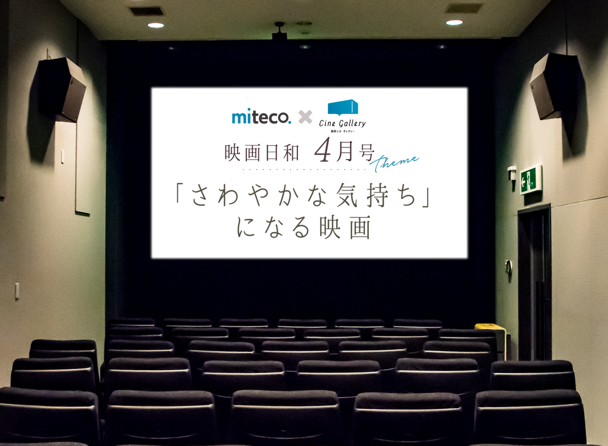 「さわやかな気持ちになる映画」5選! 映画日和 ~4月号~