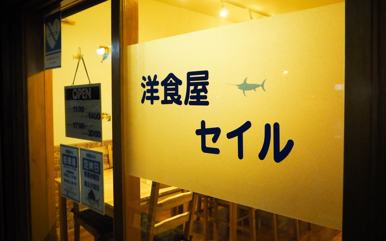 sail_3