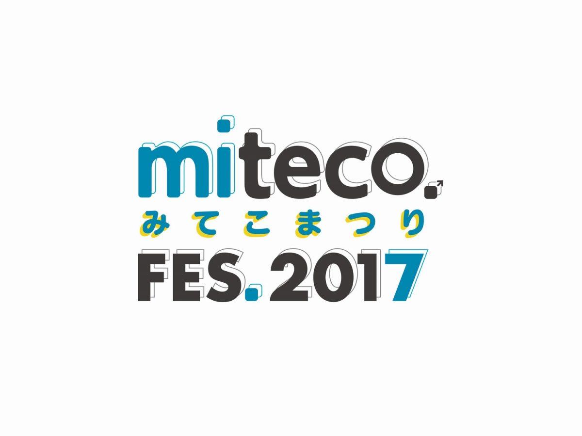 静岡のWEBマガジンがリアルに飛び出す! mitecoまつり2017の全貌をついに大公開