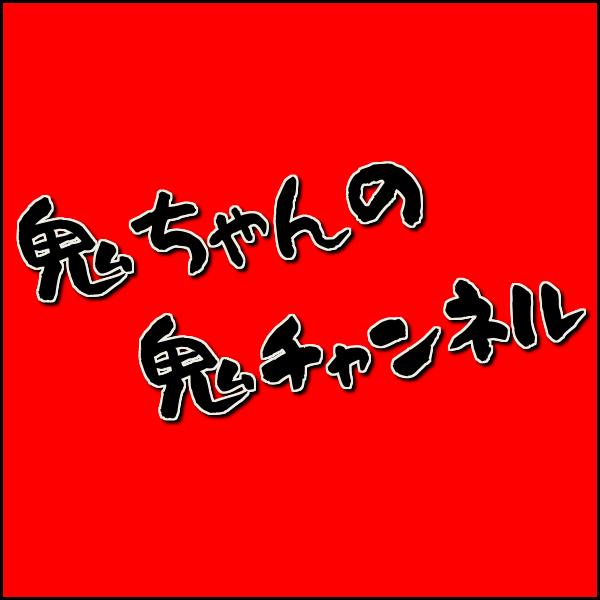 鬼チャンネルロゴ