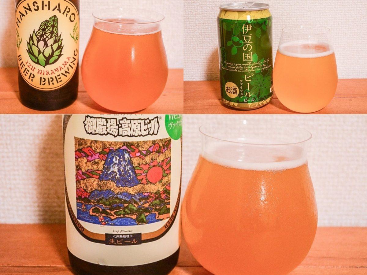 静岡クラフトビール飲み比べ!「ヴァイツェン」 女性にもオススメな魅惑のホワイトビール3選