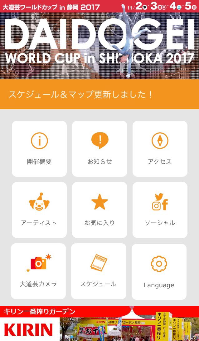 daidogei2017_10