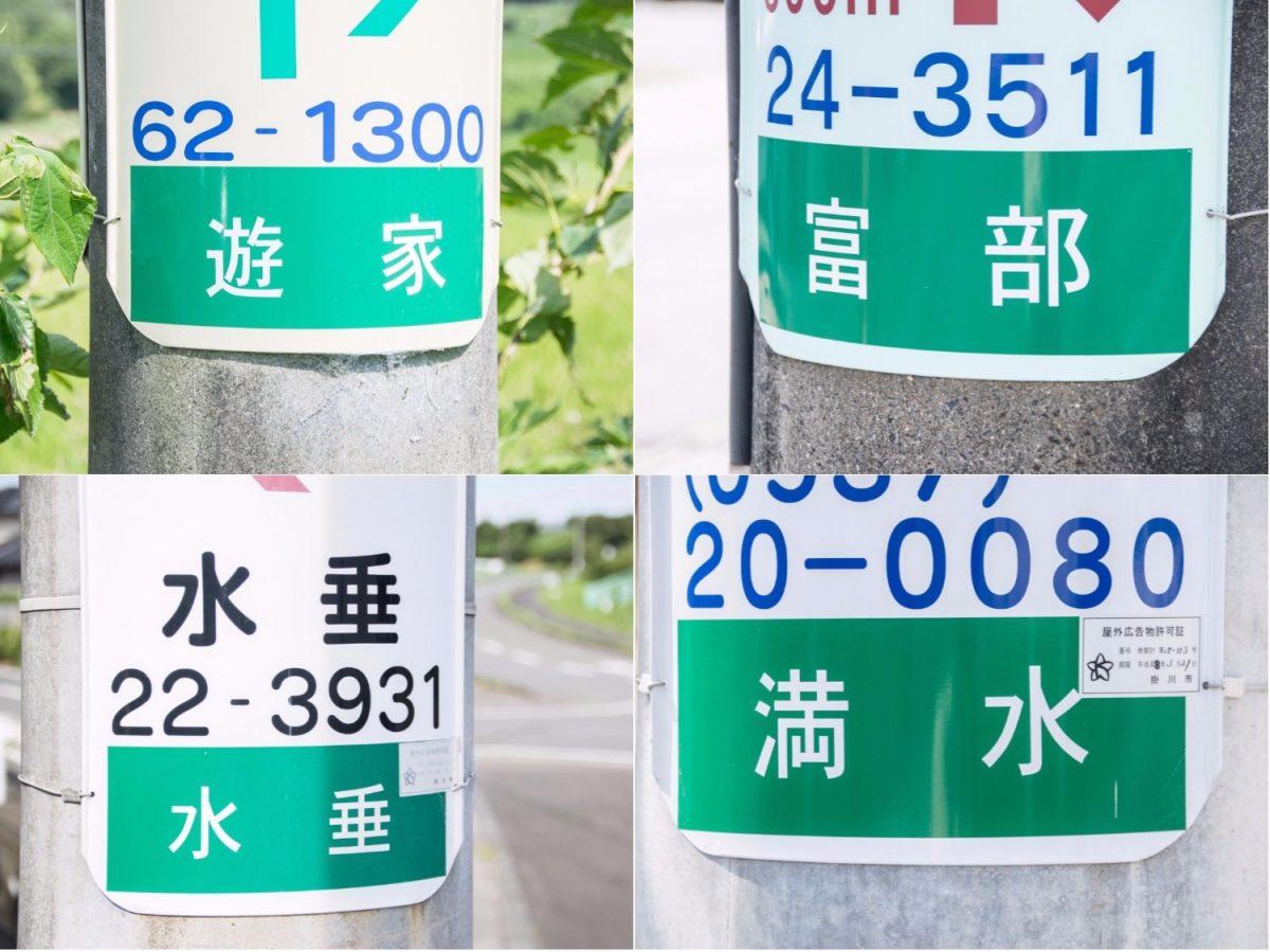 第4回静岡難読地名コンテスト 書けるけど読めない町in掛川市
