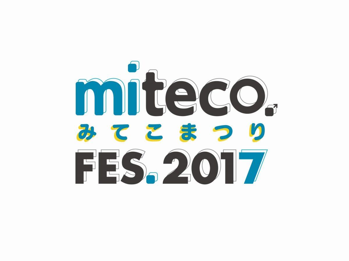 静岡のWEBマガジンがリアルに飛び出しました! 「mitecoまつり2017」の振り返りと総括