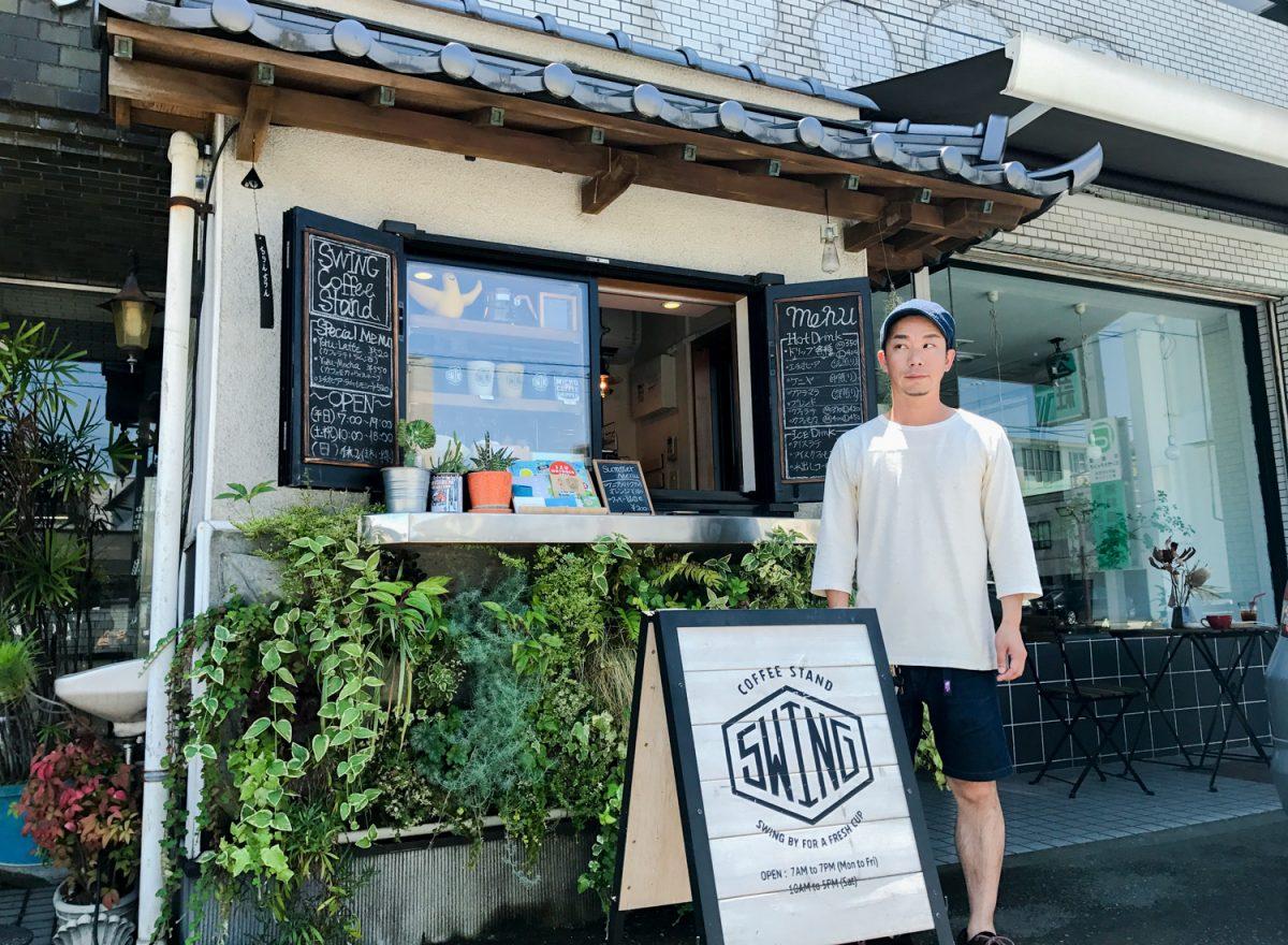 沼津で1番小さなコーヒー屋「SWING COFFEE STAND」 日常に寄り添いムードをスウィングさせるコーヒーを