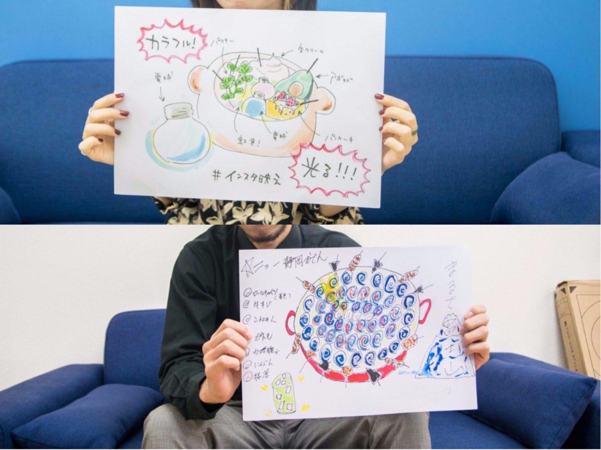フォトジェニックなNEW静岡おでんへの挑戦! 【エピソード1】県外出身者による構想編