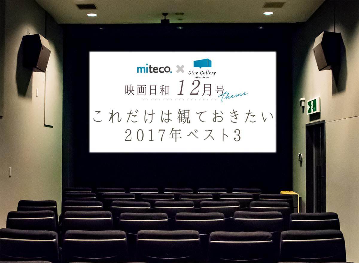 2017年映画ベスト3を振り返る! 「DVD発売が待てない!」【映画日和12月号】