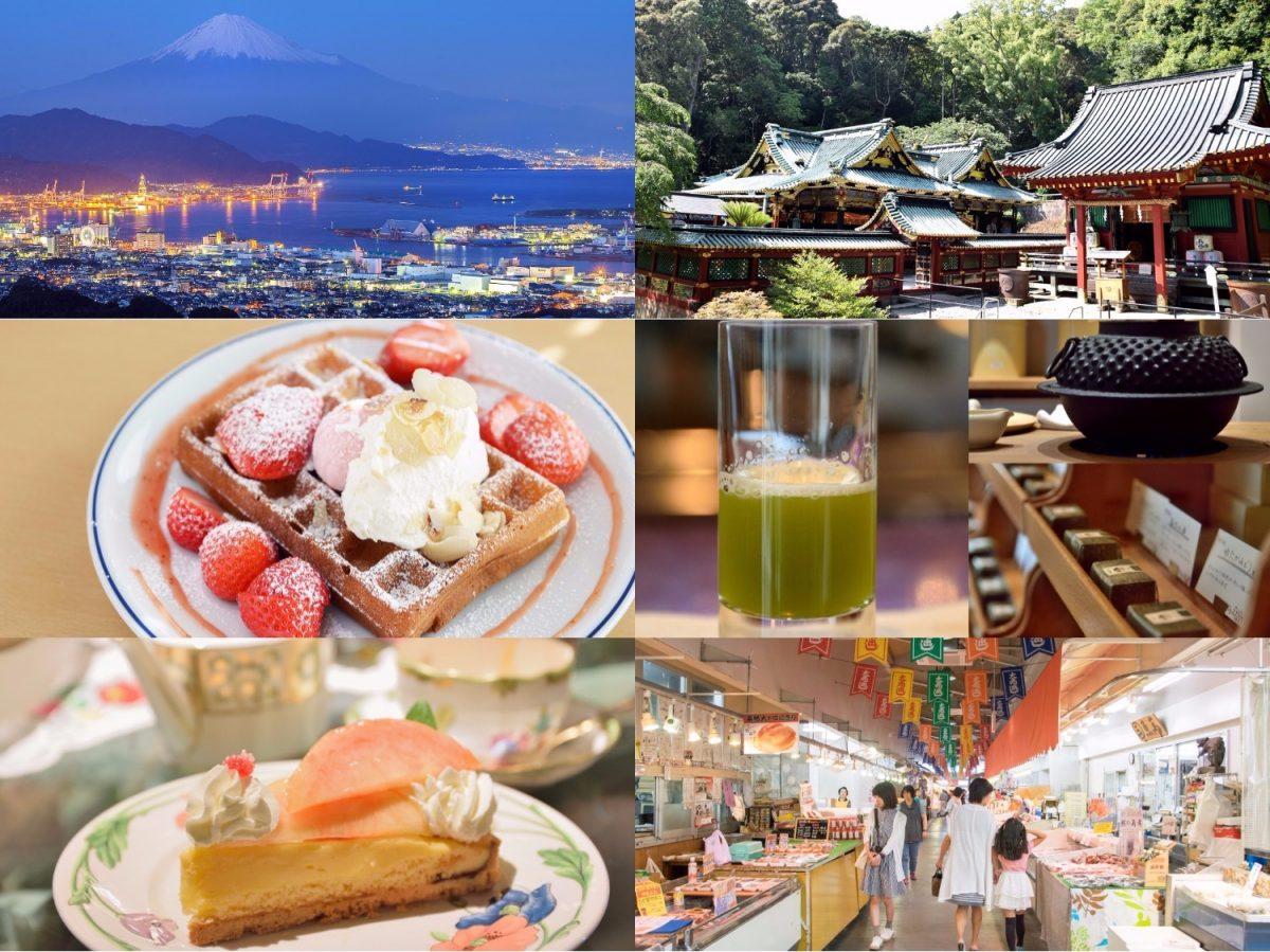 年末年始どこ行く?静岡市定番6スポット 時間があったら行きたいレジャーからグルメまで