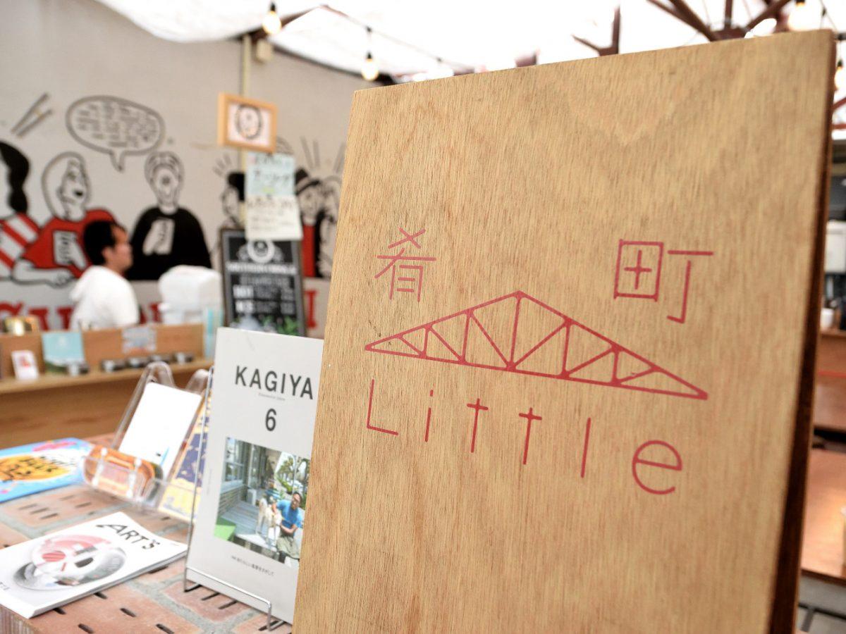 街のスキマにできたシェア屋台「肴町Little」 むき出しの鉄骨屋根に集まる小さなお店たち