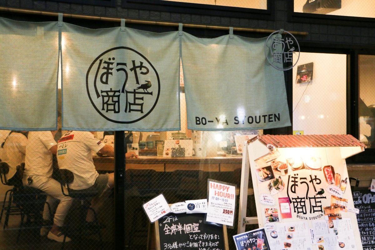 おしゃれな居酒屋で静岡おでんを! 「ぼうや商店」は女子会にも1人飲みにも最高のお店でした