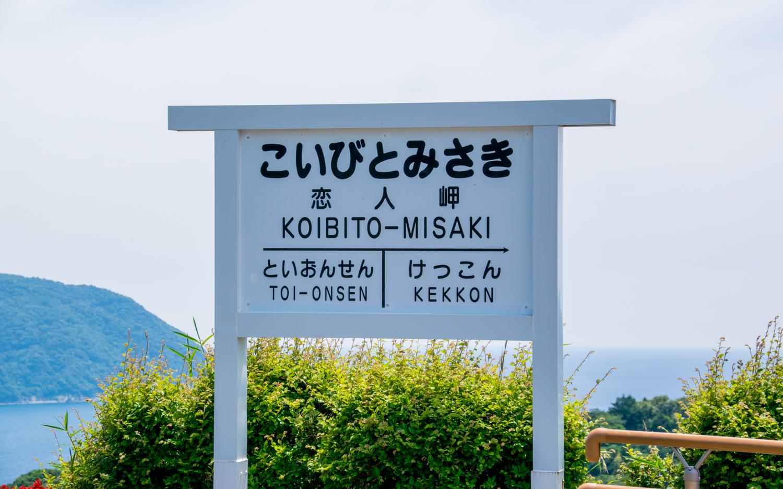 nishi-izu_79