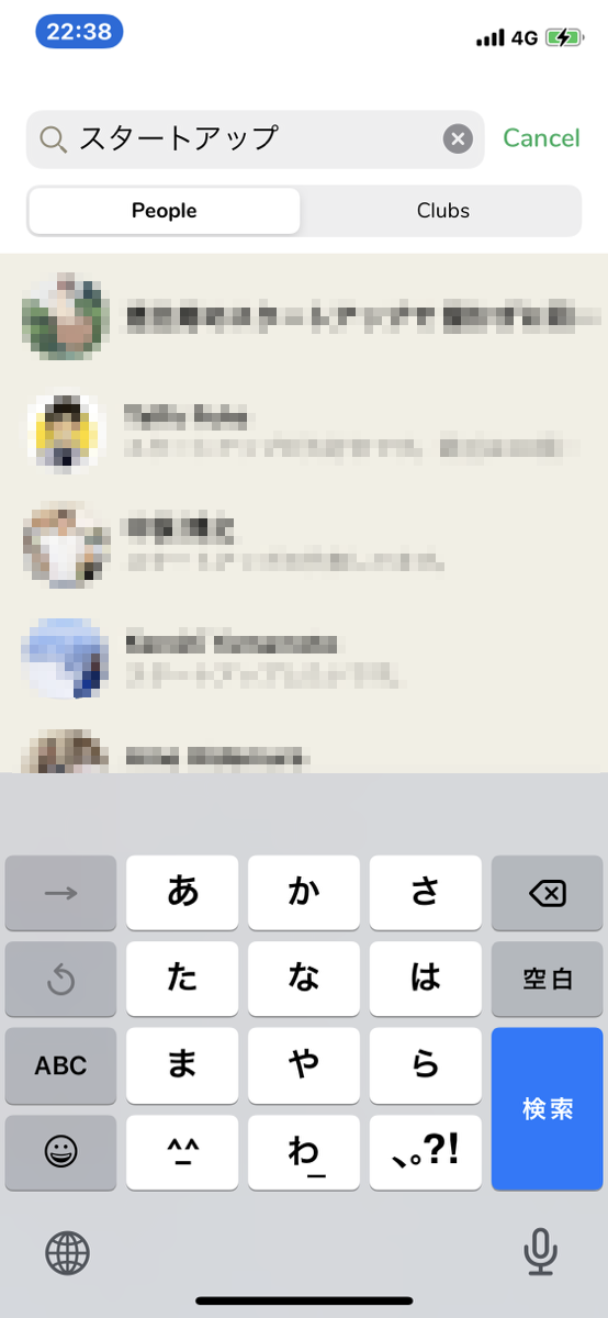 clubhouseのユーザー検索