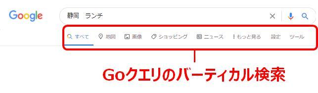 goクエリのバーティカル検索