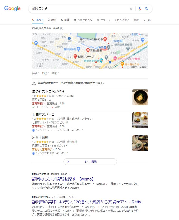 Googleマイビジネスの設定と地図の表示