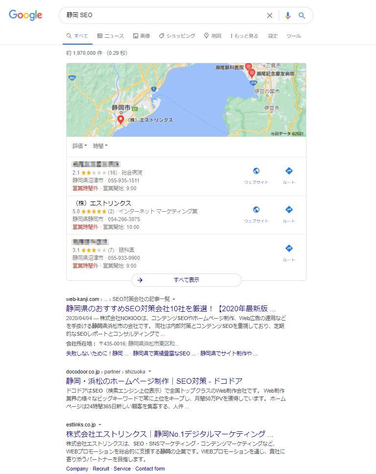 ユニバーサル検索によりGoogleMAPが表示される
