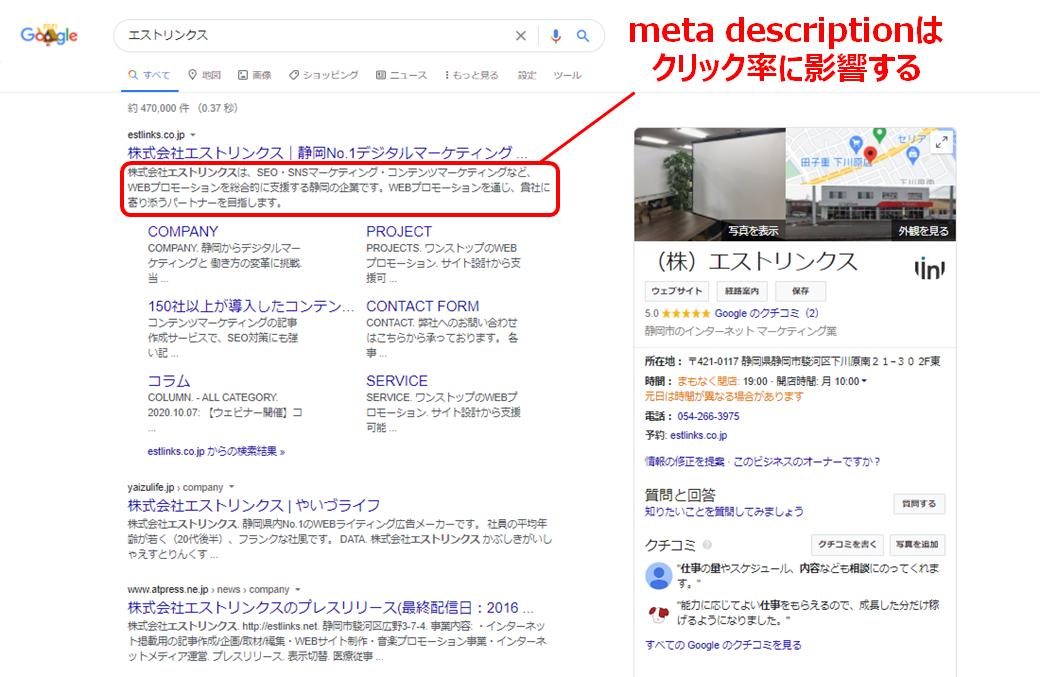 meta descriptionがSEOに与える効果