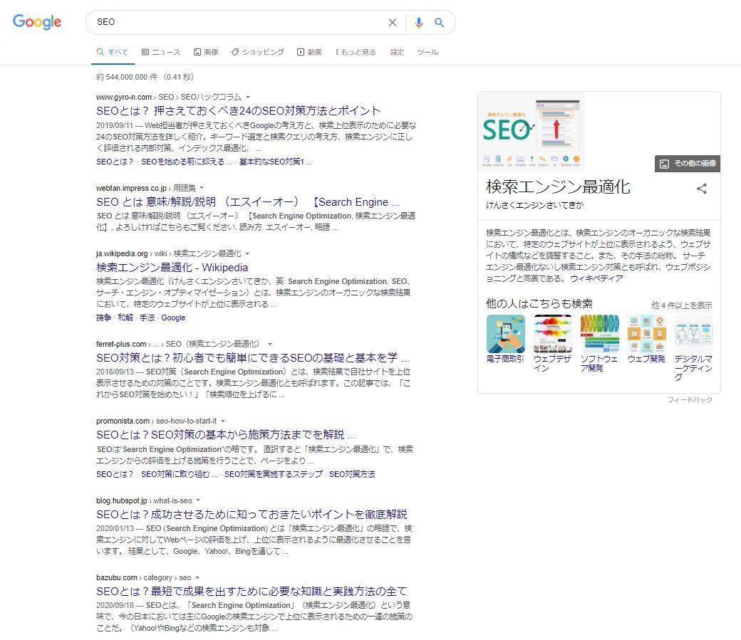 「SEO」の検索結果