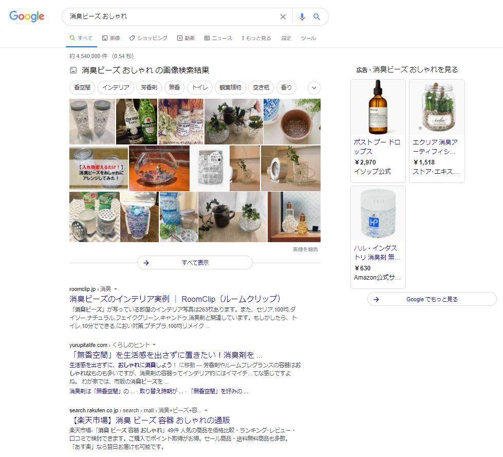 「消臭ビーズ おしゃれ」の検索結果と画像