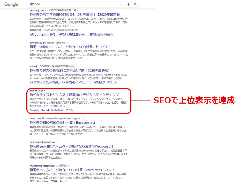 「静岡 SEO」の検索結果