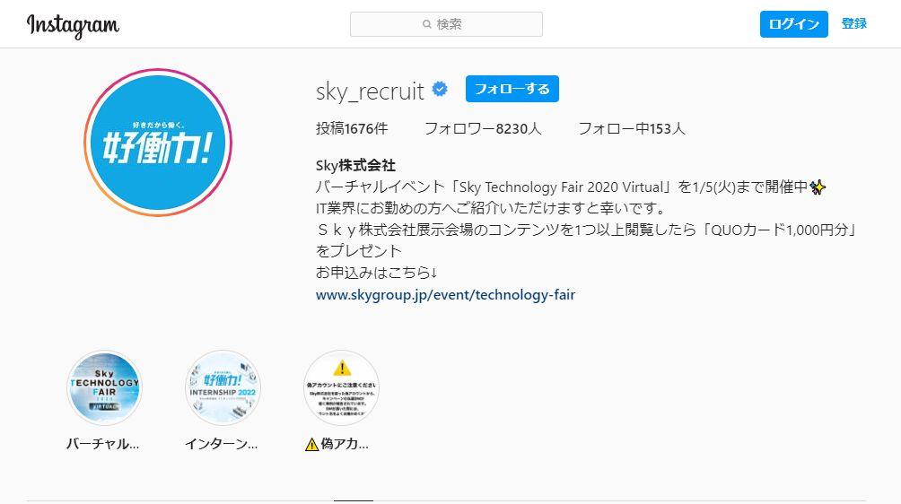 Sky株式会社のSNSマーケティング