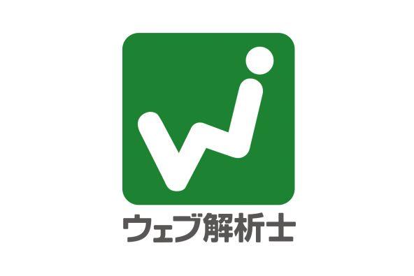 ウェブ解析士のロゴ
